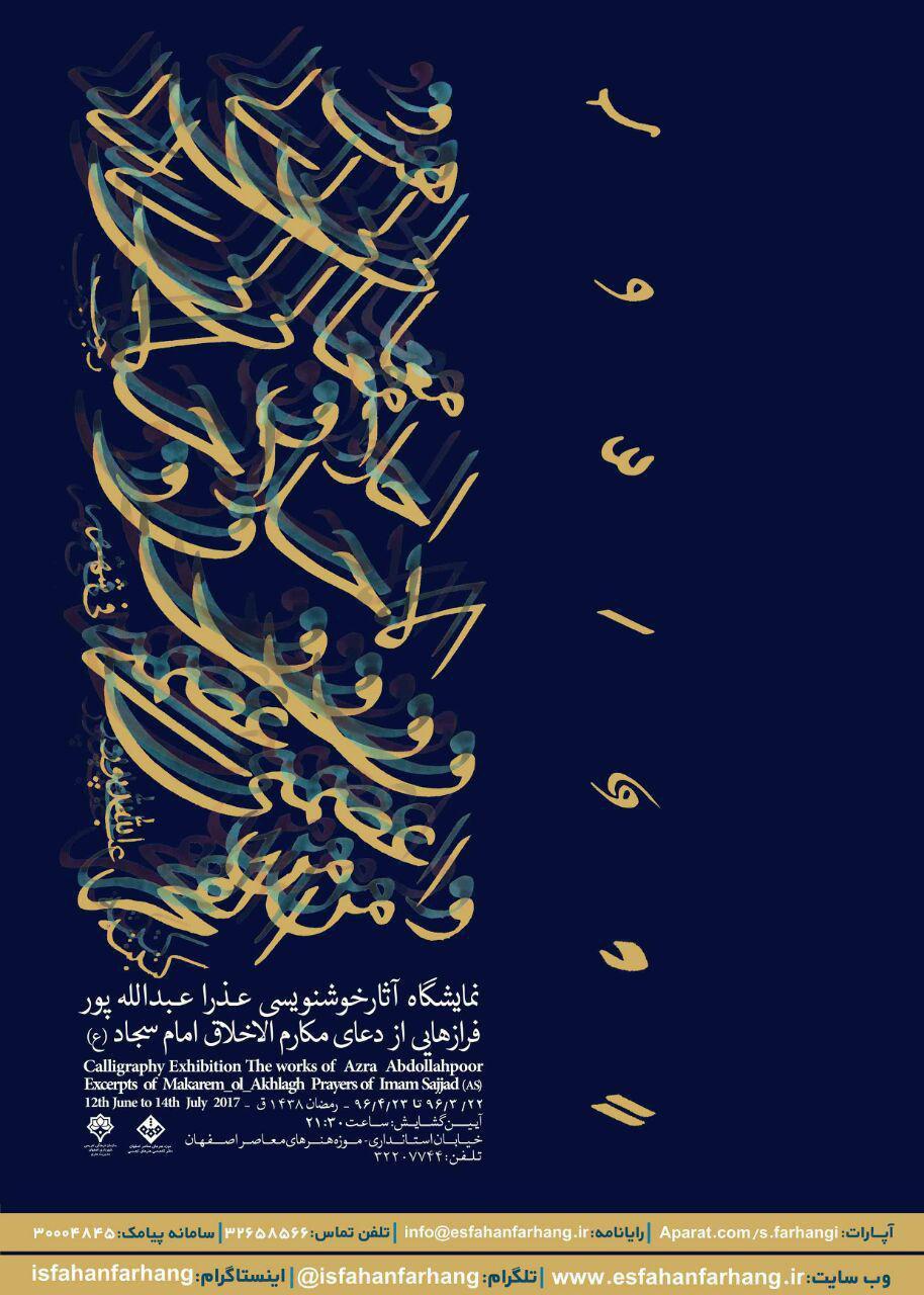 نمایشگاه خوشنویسی عذرا عبدالله پور