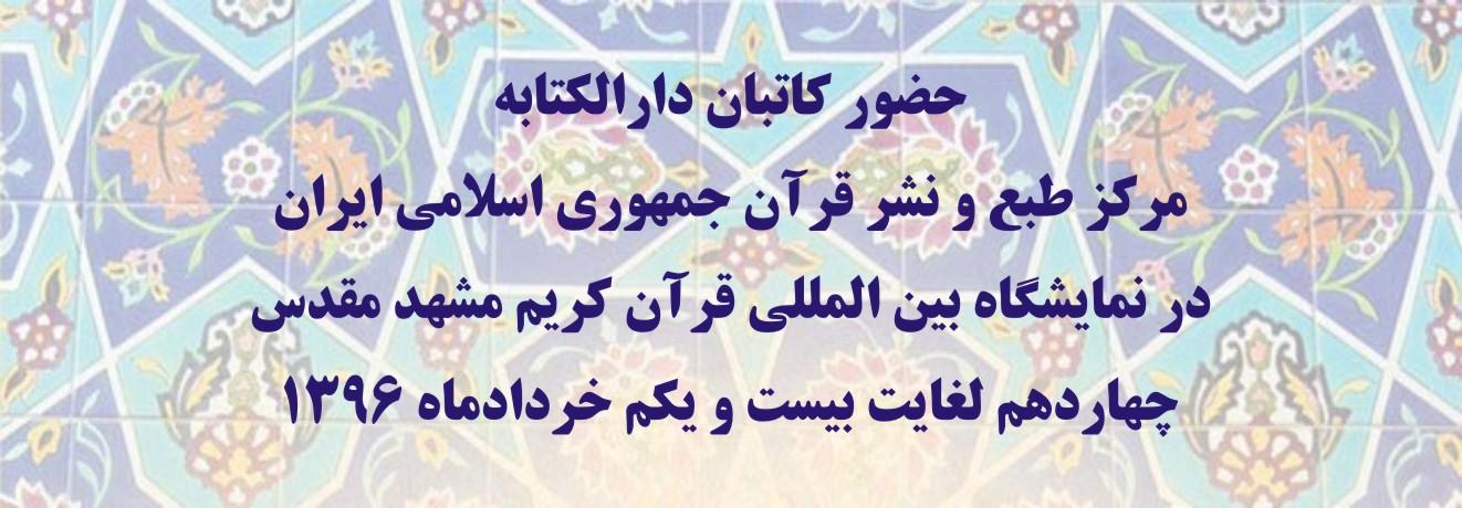 حضورکاتبان دارالکتابه در نمایشگاه قرآن مشهد
