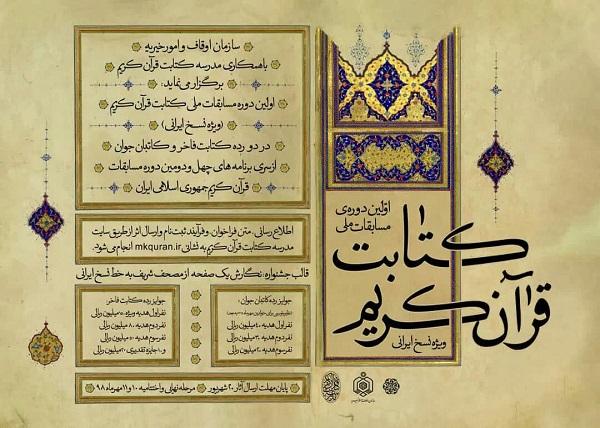 اولین دوره ی مسابقات ملی کتابت قرآن