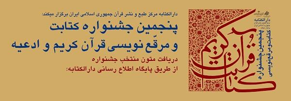 پنجمین جشنواره کتابت و مرقع نویسی قرآن کریم و ادعیه