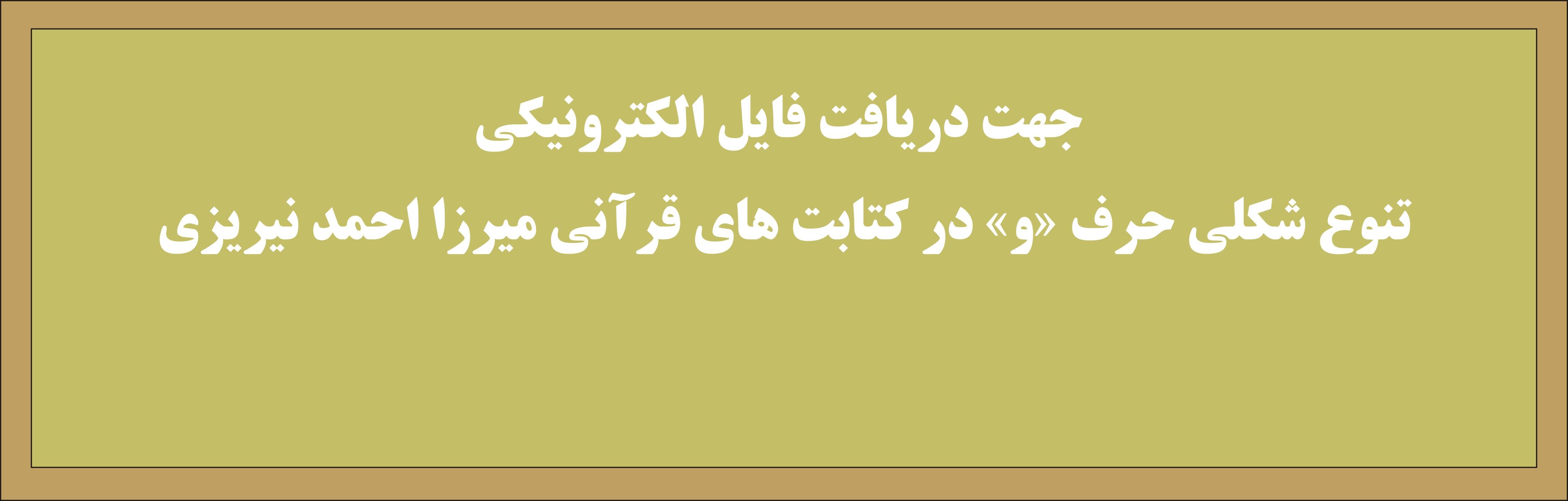 تنوع شکلی حرف «و» در کتابت های قرآنی احمدنیریزی
