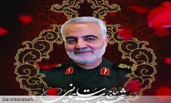 بزرگداشت سپهبد شهید حاج قاسم سلیمانی