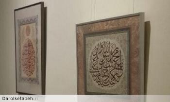 گزارش نمایشگاه آثار هنرمند دارالکتابه سرکار خانم لیلا وزیری - آلمان