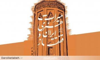 میراث هنری ایران و قفقاز