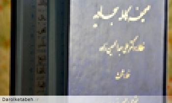 کتابت صحیفه سجادیه توسط دکتر علی عبدالحسین زاده