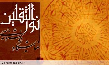 آثار خوشنویسی خانم عذرا عبداله پور به نمایش در آمد