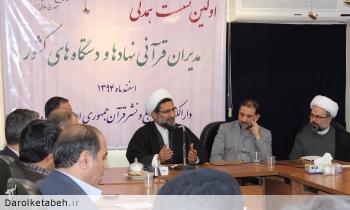 برگزاری نشست همدلی مدیران قرآنی در دارالکتابه