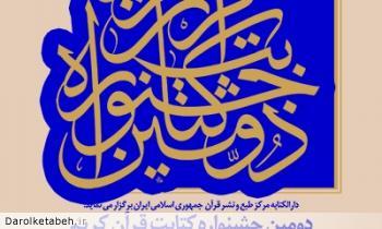 برگزاری دومین جشنواره سراسری کتابت قرآن کریم