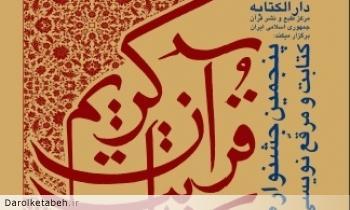 برگزاری پنجمین جشنواره کتابت و مرقّع نویسی قرآن کریم و ادعیه