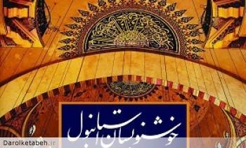 کتاب خوشنویسان استانبول