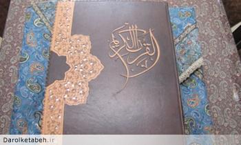 مراسم رونمایی از مصحف اهدایی به حرم مطهر حضرت ابوالفضل العباس(ع)