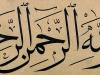 ارسال کننده: استاد عبدالرضایی